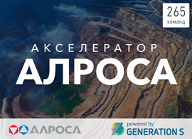 Acceptance of applications for participation in ALROSA start-up competition has been completed