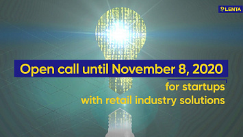 Lenta and GenerationS launched a call for startups with retail industry solutions