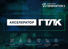 STLC and GenerationS Launch the Accelerator for Innovative Projects in the Transportation Sector